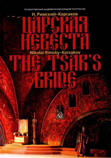 A cári menyasszony